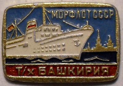 Значок Теплоход Башкирия. Морфлот СССР.