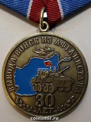 Памятная медаль 30 лет вывода войск из Афганистана. Ветеран.