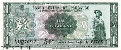 1 гуарани 1952 (1963) Парагвай.