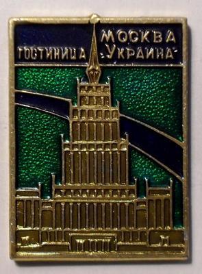 Значок Москва. Гостиница Украина.