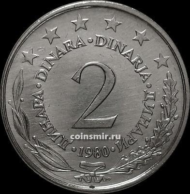 2 динара 1980 Югославия.