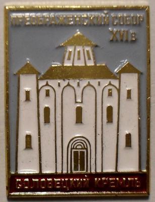Значок Преображенский собор XVIв. Соловецкий кремль.
