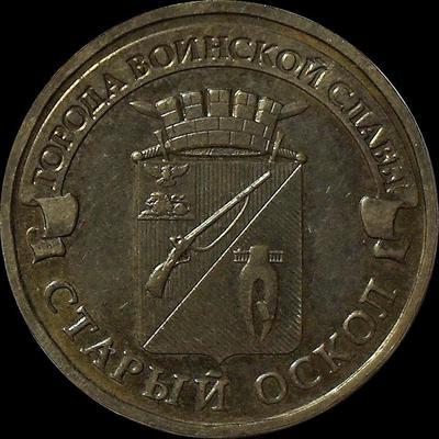 10 рублей 2014 ММД Россия. Старый Оскол. XF.