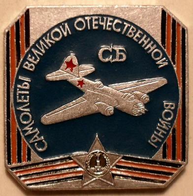 Значок СБ Самолеты ВОВ.