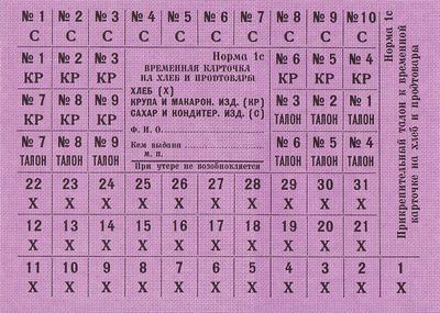 Карточки на хлеб и продтовары Норма 1 с.