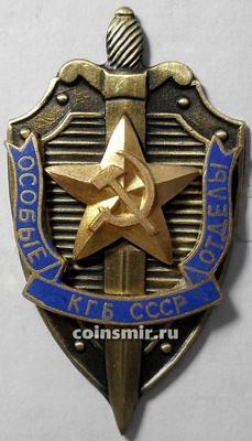Знак Особые отделы КГБ СССР.