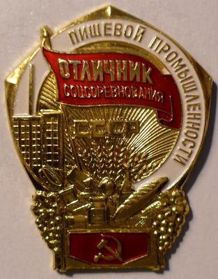 Значок Отличник соцсоревнования пищевой промышленности СССР.