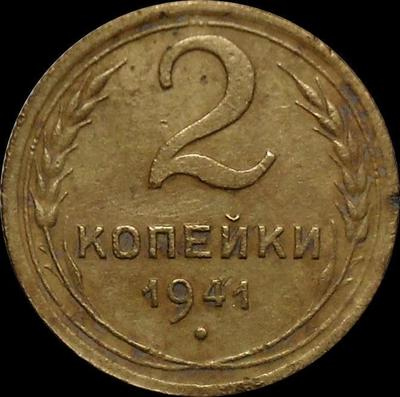 2 копейки 1941 СССР.
