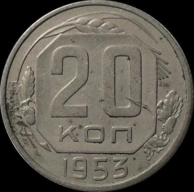 20 копеек 1953 СССР.