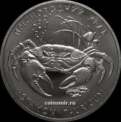 2 гривны 2000 Украина. Пресноводный краб.