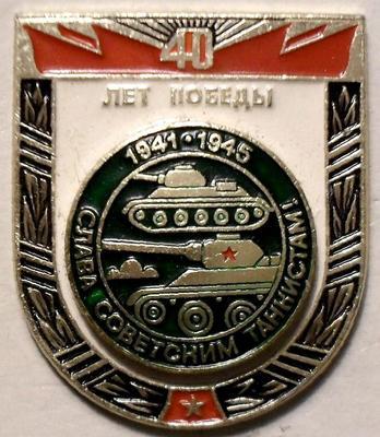 Значок 40 лет Победы. Слава советским танкистам!