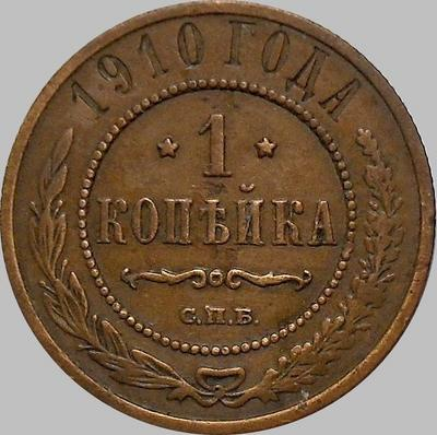 1 копейка 1910 СПБ Россия.