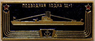 Значок Подводная лодка Щ-1