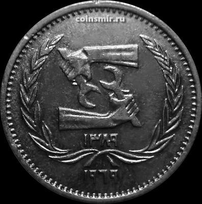 5 пиастров 1969 Египет. 50 лет Международной организации труда.