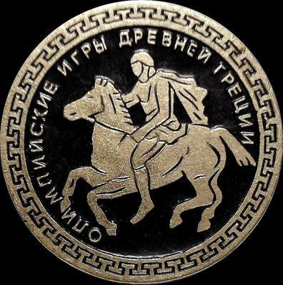 Значок Конный спорт. Олимпийские игры древней Греции.