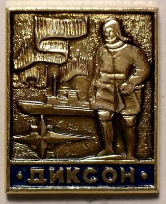Значок Диксон. Памятник Бегичеву.
