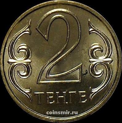 2 тенге 2005 Казахстан.