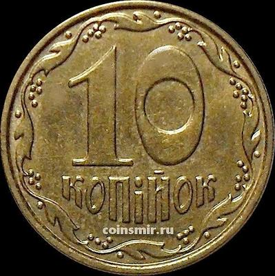 10 копеек 2013 Украина.