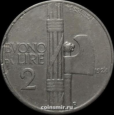 2 лиры 1924 Италия.