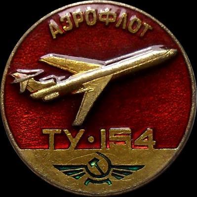 Значок Аэрофлот. ТУ-154. САЗ.