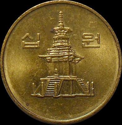 10 вон 1994 Южная Корея. Таботхап.
