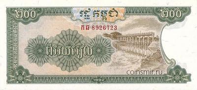 200 риелей 1992 Камбоджа.