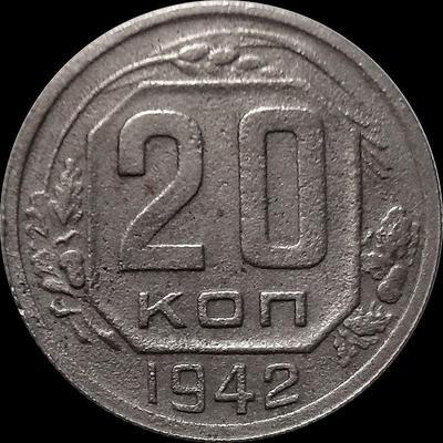 20 копеек 1942 СССР.