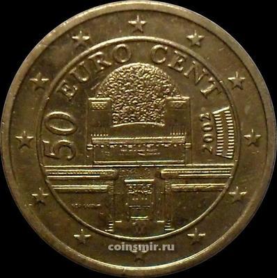 50 евроцентов 2002 Австрия. Венский Сецессион.