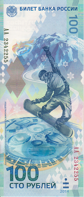 100 рублей 2014 Россия. Олимпиада в Сочи. АА 2342255