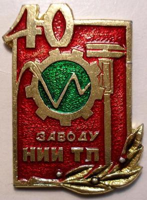 Значок 40 лет заводу НИИ ТП.