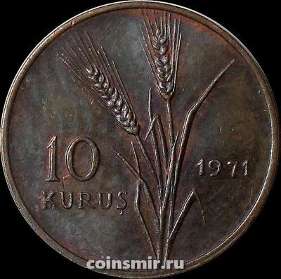 10 куруш 1971 Турция. ФАО.
