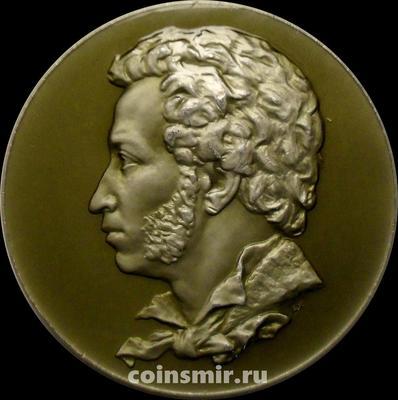 Настольная медаль А.С. Пушкин. Михайловское, Липовая аллея.