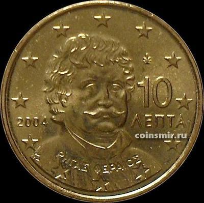 10 евроцентов 2004 Греция.