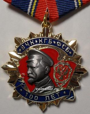 Памятная медаль ВЧК-КГБ-ФСБ 100 лет. Ф.И. Дзержинский.