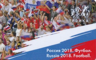 Карта Тройка 2018. Россия 2018. Футбол.  Болельщики.
