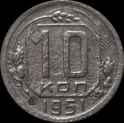 10 копеек 1951 СССР.