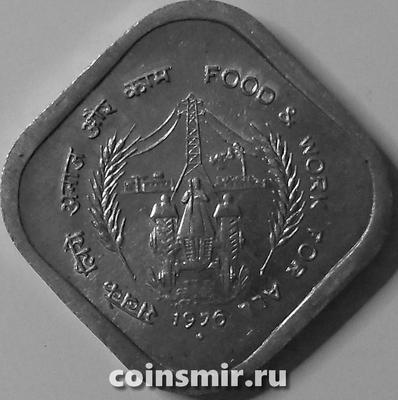 5 пайс 1976 Индия. ФАО.