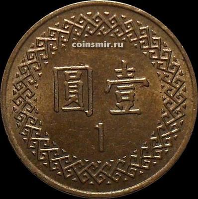 1 юань 1999 Тайвань. Чан Кайши.