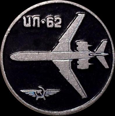 Значок Аэрофлот ИЛ-62.