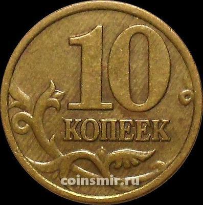 10 копеек 2002 с-п Россия.