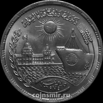 10 пиастров 1976 Египет. Суэцкий канал.