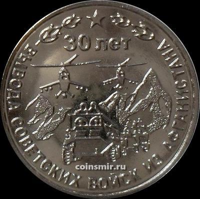 25 рублей 2019 Приднестровье. 30 лет вывода советских войск из Афганистана.