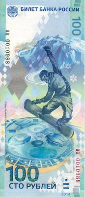 100 рублей 2014 Россия. Олимпиада в Сочи. аа 0010988