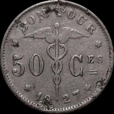 50 сантимов 1927 Бельгия. BELGIQUE. Состояние на фото.
