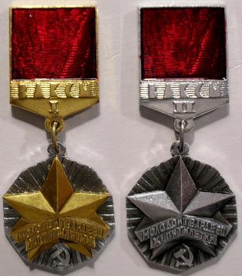 Комплект из 2 знаков ЦК ВЛКСМ Молодой Гвардеец XI пятилетки I и II степеней.