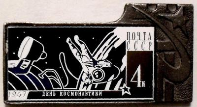 Значок День космонавтики 1967. Открытый космос. Ситалл.