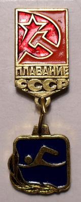 Значок Плавание СССР.