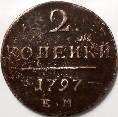 2 копейки 1797 ЕМ Россия. Павел I.