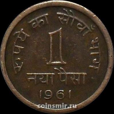 1 пайса 1961 Индия.