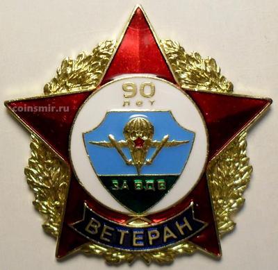 Знак 90 лет ВДВ. Ветеран.